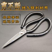 剪不断碳钢剪刀民用剪刀工业剪刀皮革剪刀家用服装剪刀大号剪刀