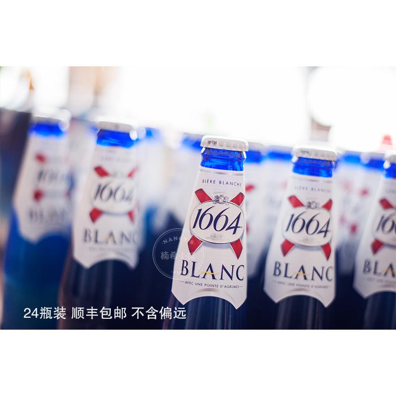 【顺丰包邮】法国进口啤酒 克伦堡凯旋1664白啤精酿24瓶装/箱