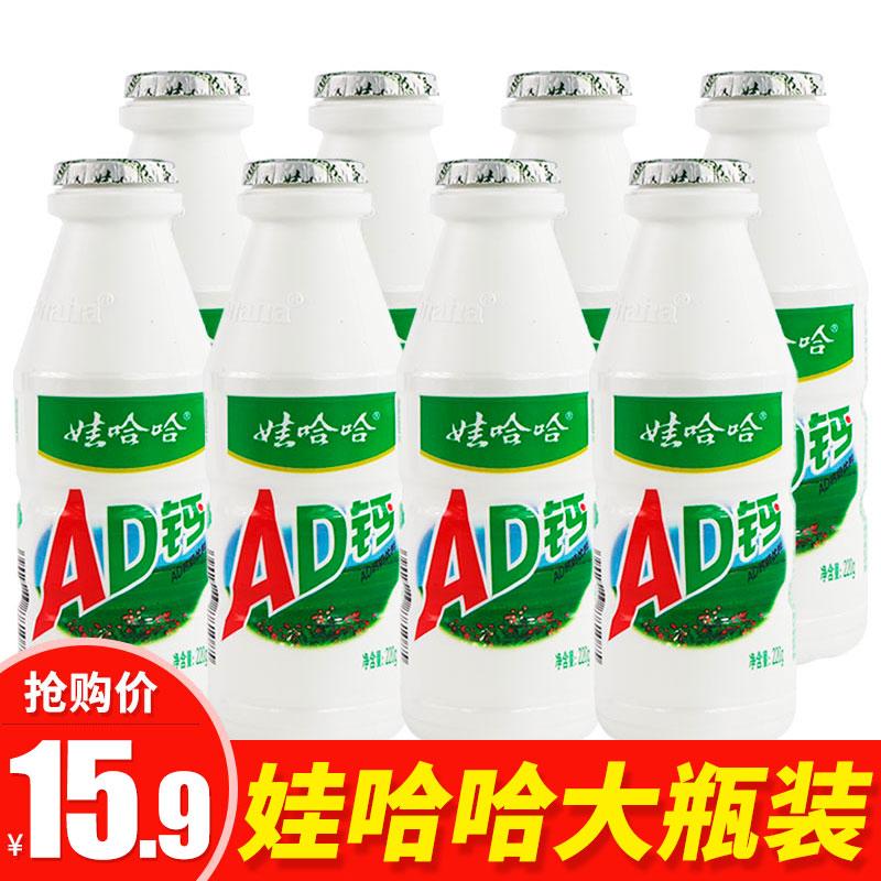 娃哈哈ad钙奶整箱220ml*8瓶儿童成长牛奶哇哈哈饮料整箱批发大瓶