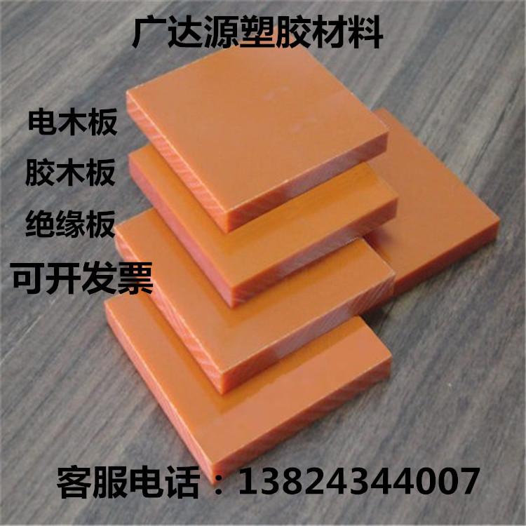 全新A料 电木板 桔红色 橘黄色胶木板黑色进口防静电定制加工雕刻