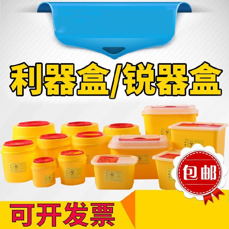 Sharp blade waste health care center health center medical garbage bin yellow oral cavity small bucket medical container