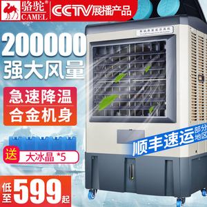 骆驼冷风机工业商用家用大型水空调