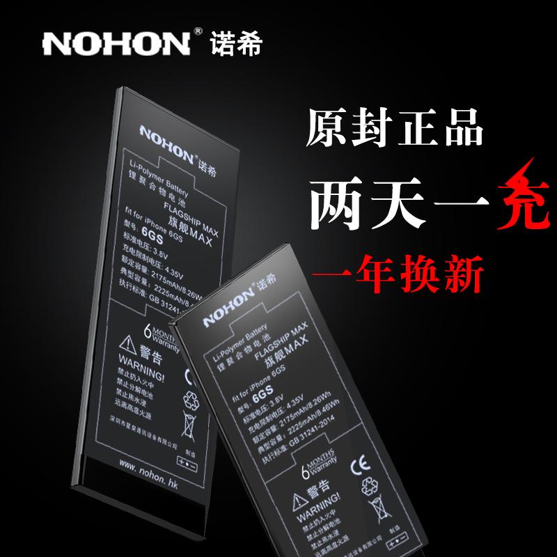 �Z希正品iPhone6/5/4�池�O果6s/7 plus手�C�戎秒�池全新大容量SE