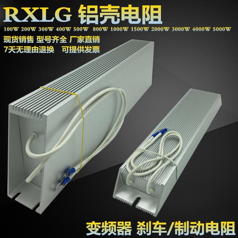 RXLG трапеция алюминий сопротивление преобразование частот устройство тормоза система электрокинетический блок 100W200W300W500W1000W2000W