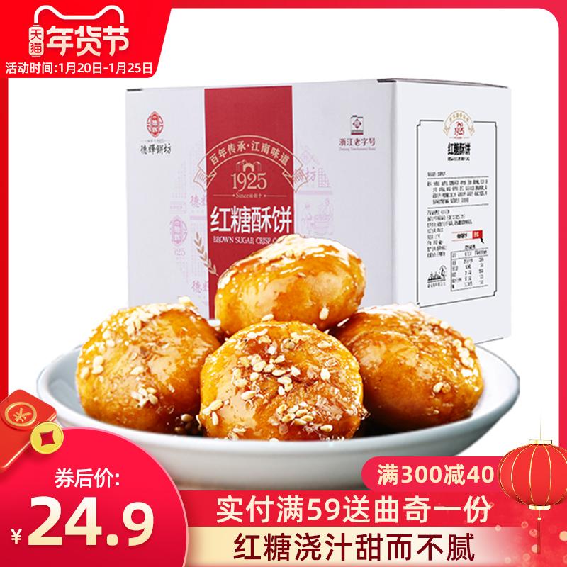 德辉红糖酥饼金华酥饼网红梅干扣菜肉小酥饼黄山风味特产小吃零食