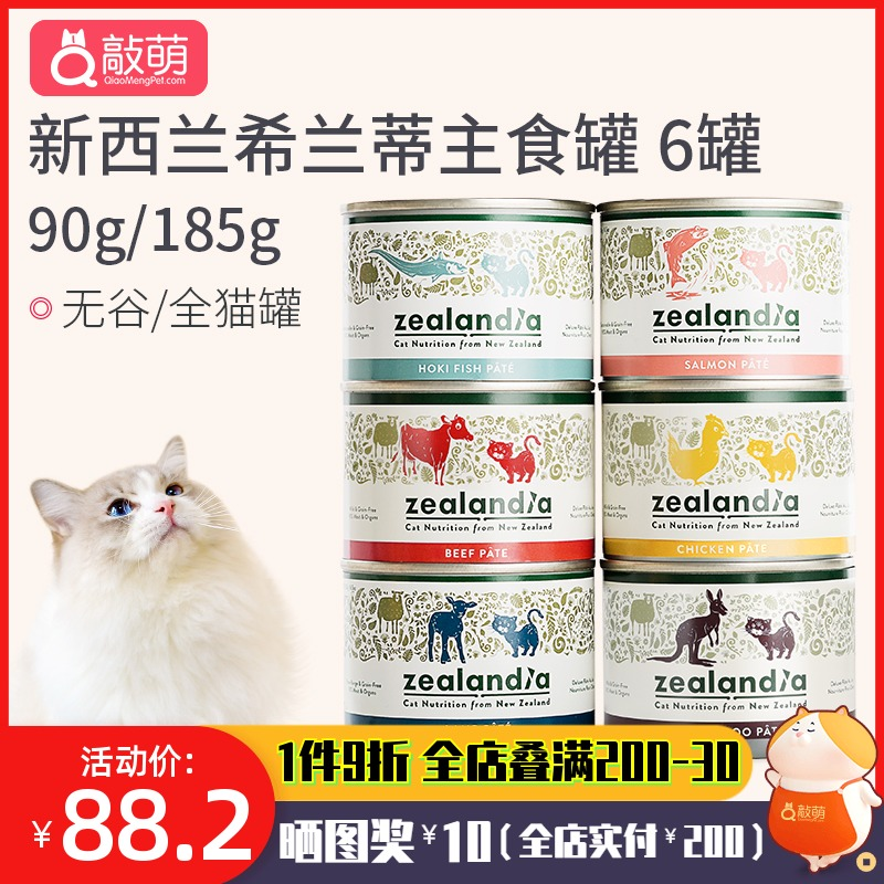Консервированная еда для кошек Артикул 606319584770