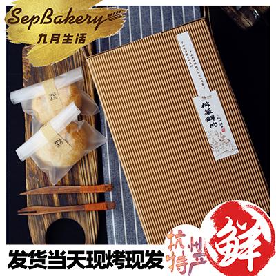 杭州九月生活 杭州特产 鲜肉榨菜月饼 20装真空礼盒独立包装早餐