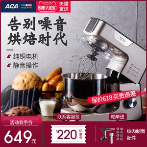 领220元券购买ACA北美电器厨师机家用小型多功能全自动揉面机搅拌活面机和面机