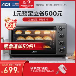 aca官方电烤箱家庭烘焙多功能商用智能全自动家用60升大容量台式