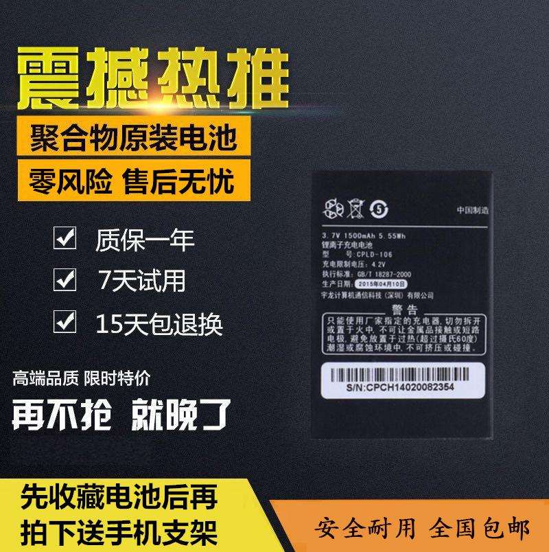 酷派8122电池 酷派7231原装电池 5213 7230S手机电池CPLD-106电板