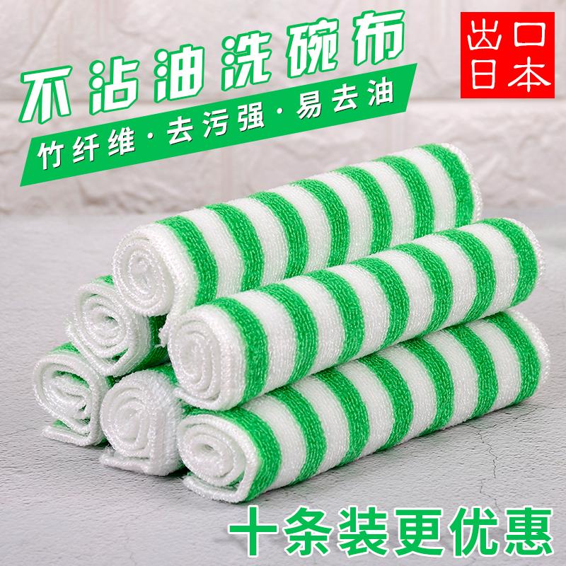 出口日本不沾油家用洗碗布油利除洗碗毛巾竹纤维厨房用品抹布去油