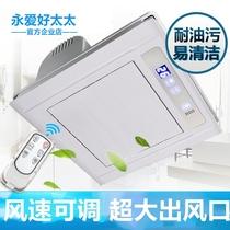 好太太凉霸照明二合一电风扇厨房嵌入式集成吊顶换气扇冷霸空调型