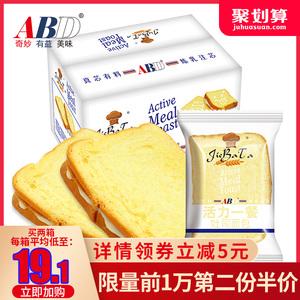 领5元券购买abd吐司面包营养早餐手撕全麦夹心糕点蛋糕零食食品整箱面包点心