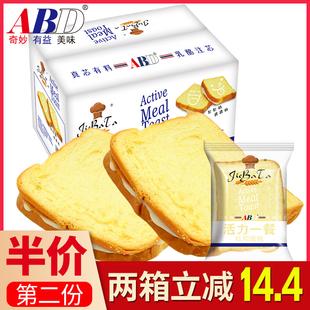 abd吐司面包夹心速食懒人速食学生代餐蛋糕营养早餐面包食品整箱