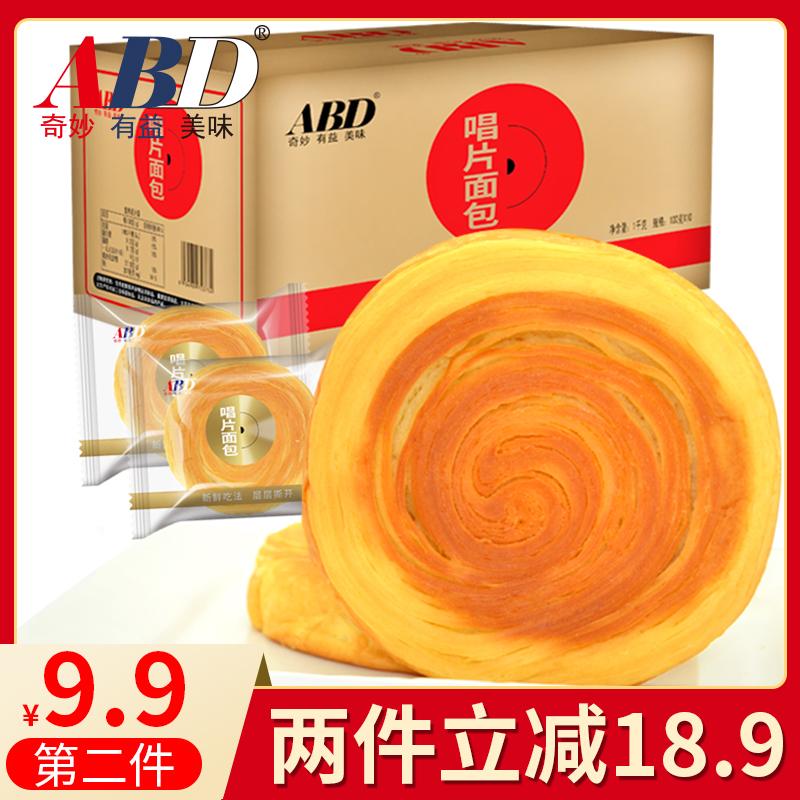 abd手撕唱片面包1kg 营养早餐面包整箱全麦食品代餐糕点小面包图片