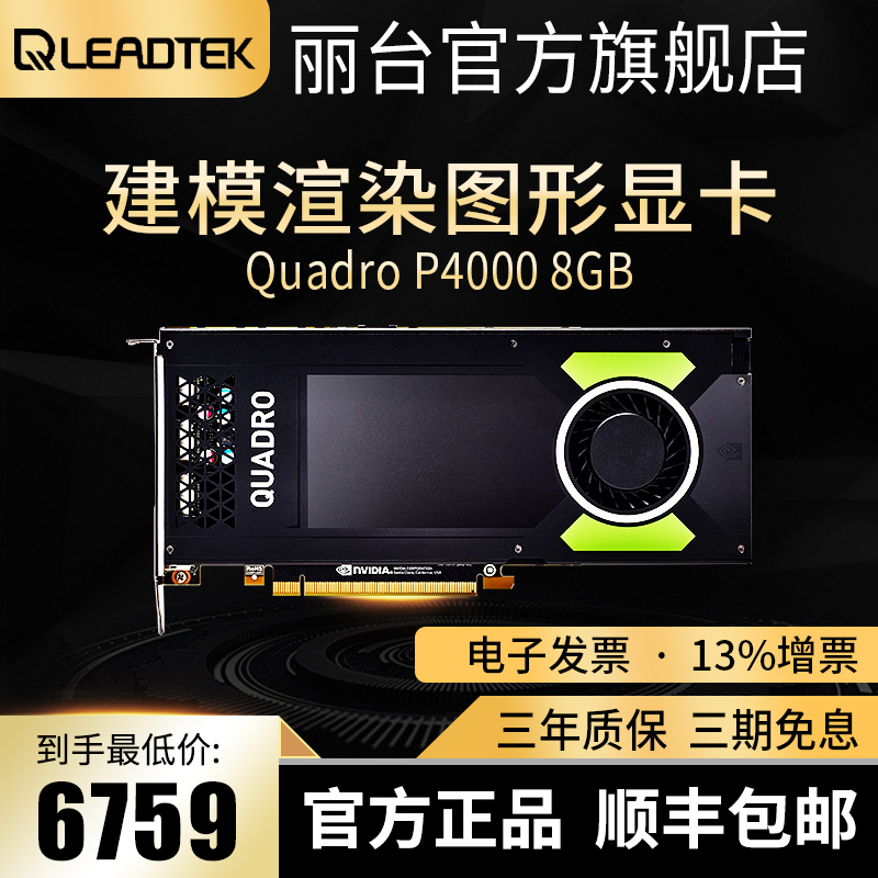 丽台Quadro P4000 8GB 3D建模渲染视频剪辑显卡 另有P2000显卡