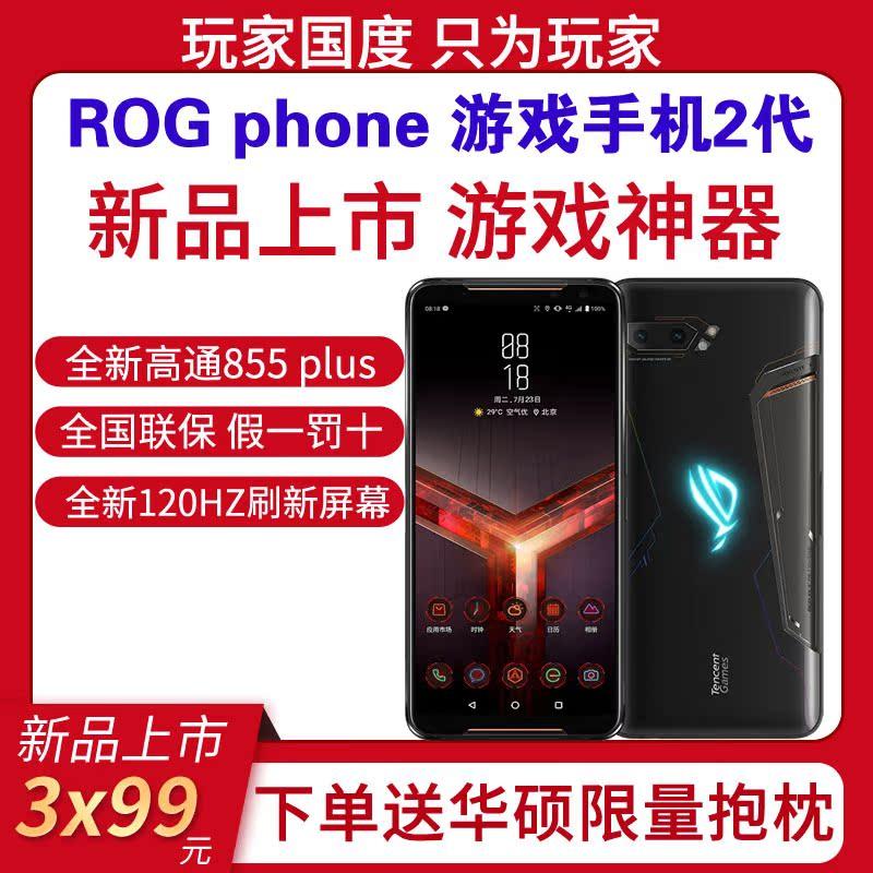 玩家国度ROG手机2代吃鸡王者荣耀游戏手游phone 120HZ高通855plu(用1元券)