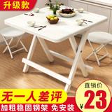 可折叠餐桌简易家用小户型出租房屋吃饭方桌正方形简约便携式桌子
