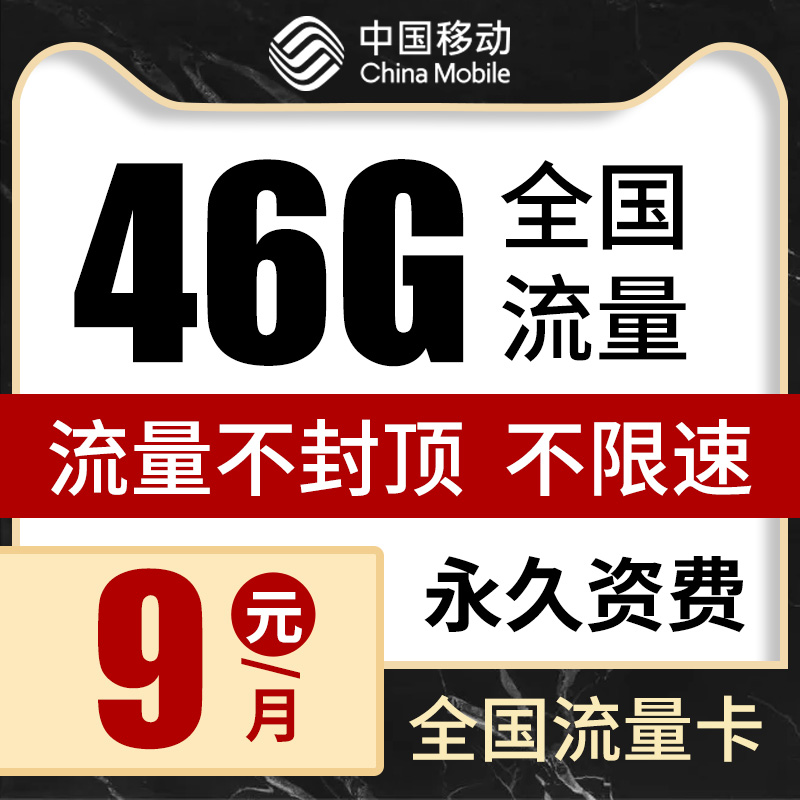 移动电话卡号码中国流量无限卡纯上网卡4g不限速花卡流魔王全国