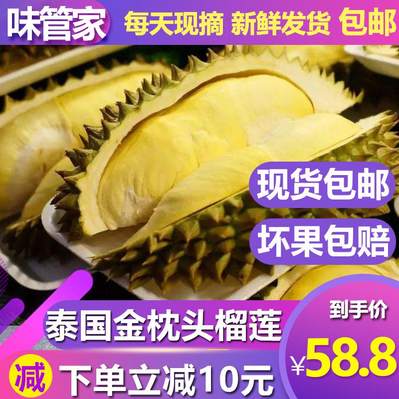 泰国榴莲新鲜水果金枕头2-10斤带壳整箱应季金枕榴莲非猫山王68.80元包邮