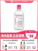 贝德玛卸妆水温和柔肤清洁粉水脸部洁肤保湿卸浊500ml正品保税