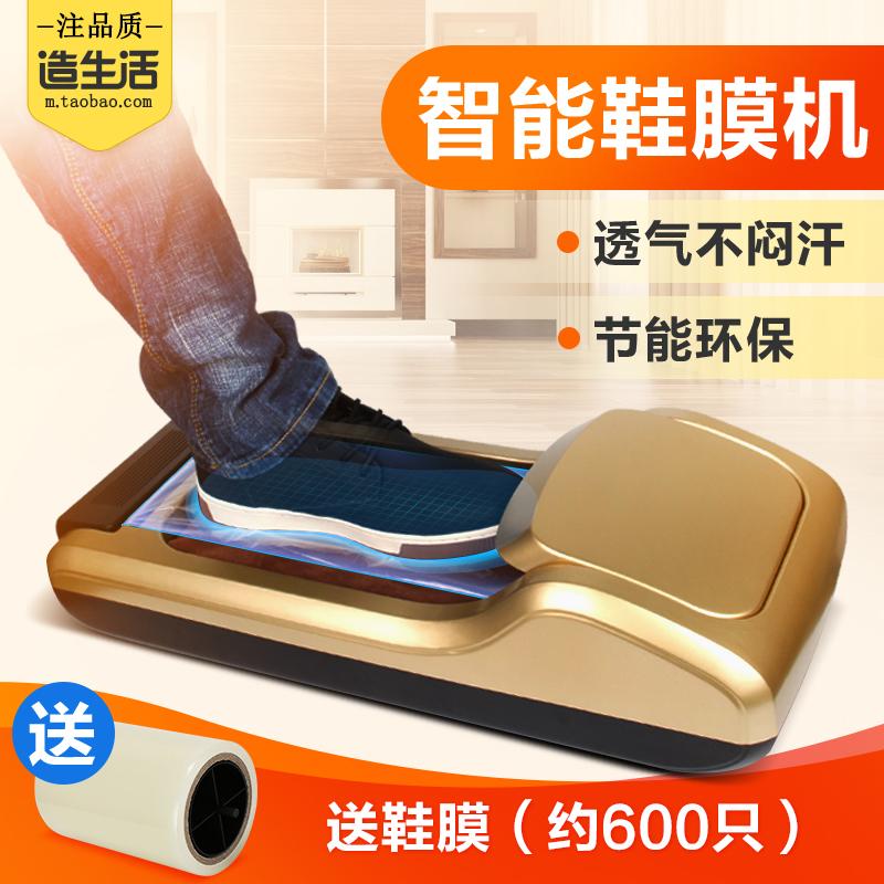 Победа домой обувной машинально домой автоматический одноразовые обувной мембрана машинально новый офис использование умный носки фильм машинально