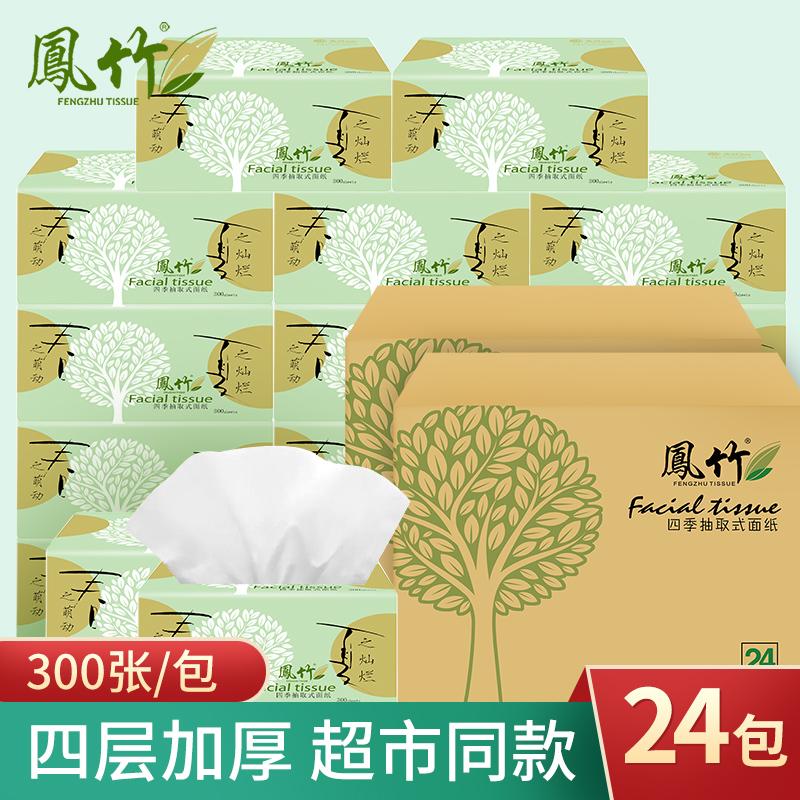 【凤竹】原生浆抽纸整箱24包7200张