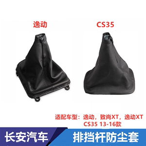 适配逸动档位护套挂挡杆护套罩CS35手动换挡杆防尘套排挡手球cs55
