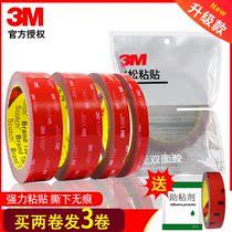 正品加厚高粘度胶带M支架三etc强力汽车用固定记录仪VHB双面胶3M