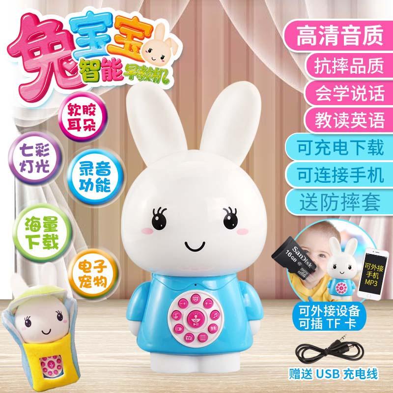 火火兔早教机宝宝儿童益智故事学习机音乐小白兔子玩具可充电下载