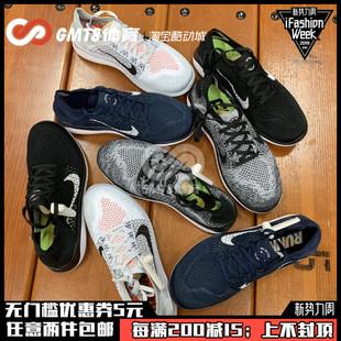 耐克Nike Free RN Flyknit赤足男女情侣飞线跑步鞋942838 942839