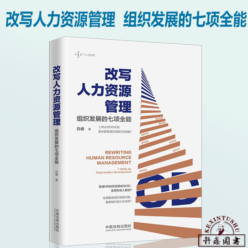 2019新书 改写人力资源管理 组织发展的七项全能 人力资源hr 企业管理 组织发展 OD 全面解读组织发展问题 HR管理学书籍法制出版社