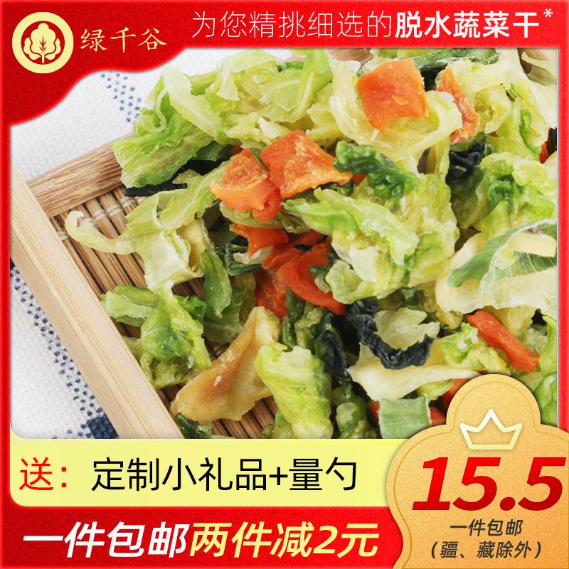 绿千谷脱水蔬菜干500g泡面伴侣方便面蔬菜包煮汤胡萝卜万年青包菜