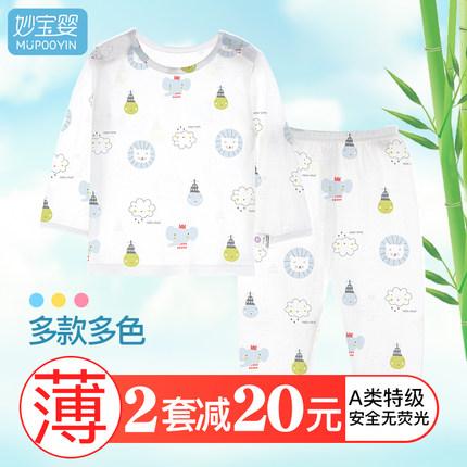 宝宝睡衣夏季竹纤维长袖套装薄款儿童家居婴儿幼儿空调衣服女童男