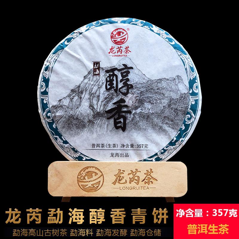 龙芮茶叶 勐海醇香青饼357g普洱茶生茶 云南七子饼 勐海味 勐海茶