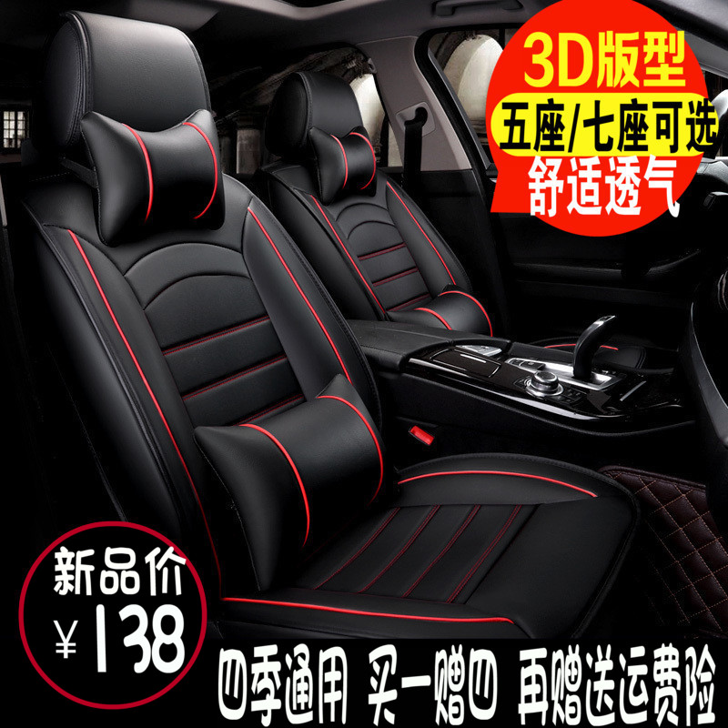 Front and front seat covers, 2 cushions, leather, Wuling Rongguang V Hongguang s four seasons single seat