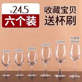 小号高脚杯 红酒杯套装 家用 加厚 6只装无铅玻璃杯 欧式葡萄酒杯