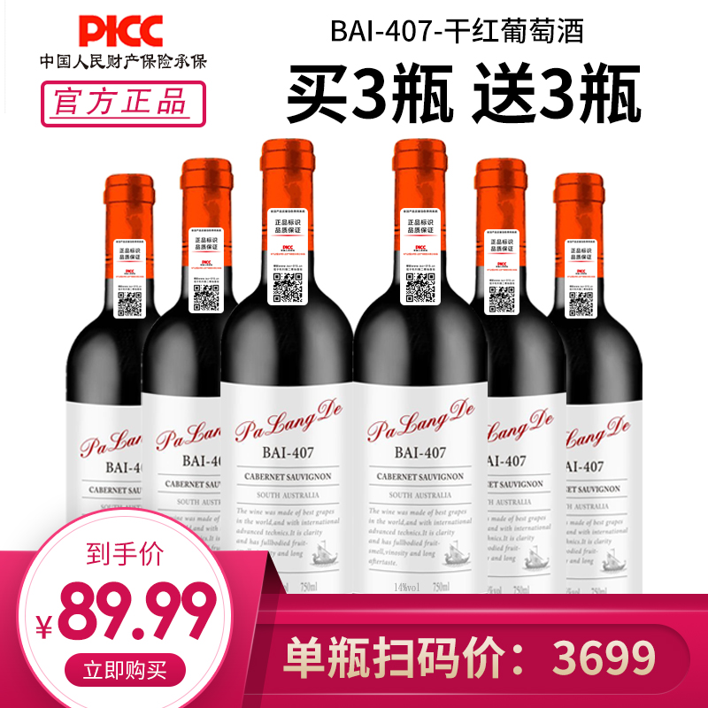 Australia 407 imported red wine, 6 bottles in a whole box
