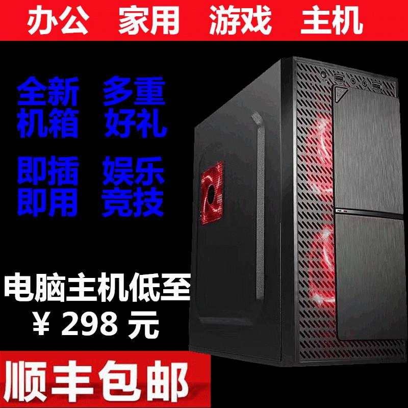 台式二手电脑主机网吧游戏型组装机全套家用高配置整机i3 i5四核