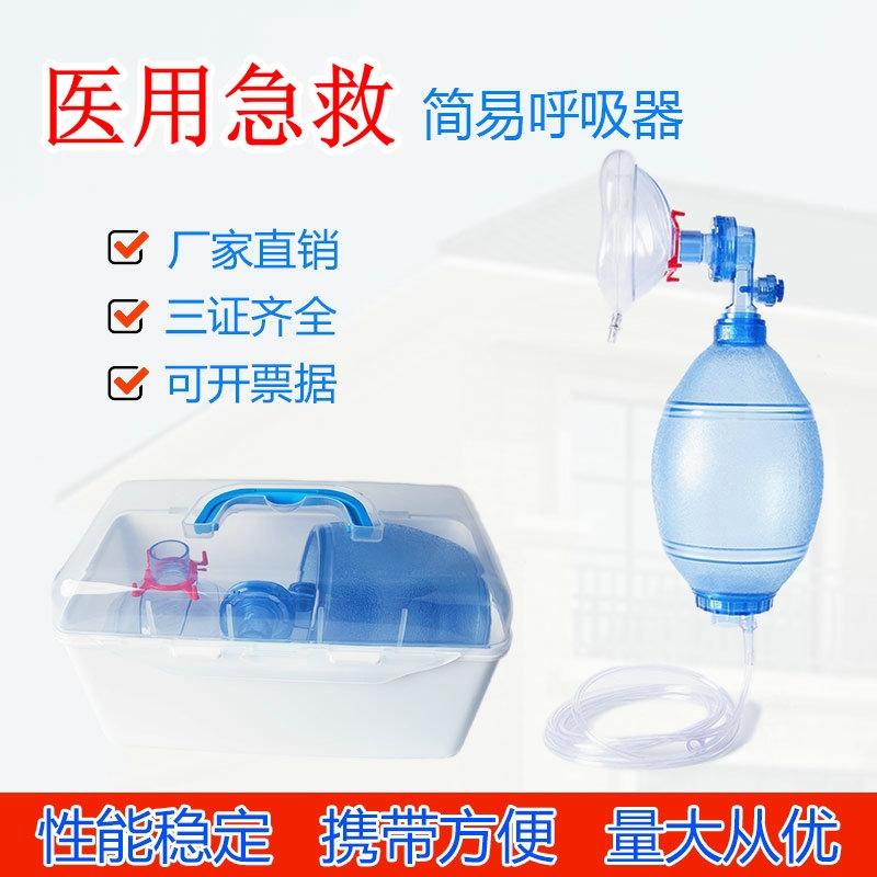 学校面罩医用简易呼吸器复苏老人手动呼吸球设备气球氧气袋家用
