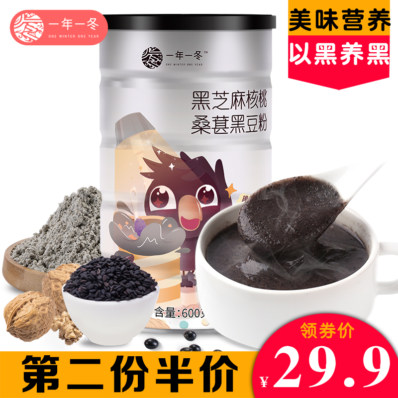 One winter a year black sesame walnut black bean powder cooked black sesame paste nutrition substitute meal powder instant breakfast drink food
