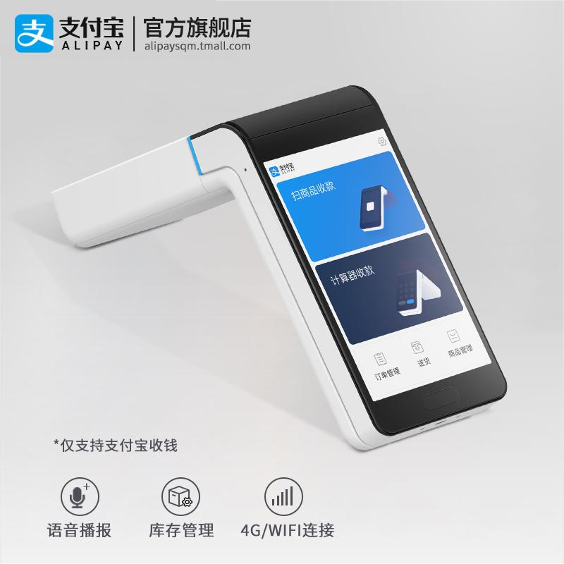 支付宝盒如意 Paybox R0   收钱到账提示小音响 扫码支付提醒小型迷你盒子 收钱语音播报器