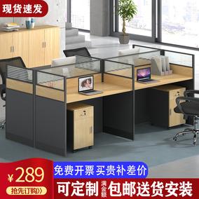 办公家具简约现代6 /4人位桌椅