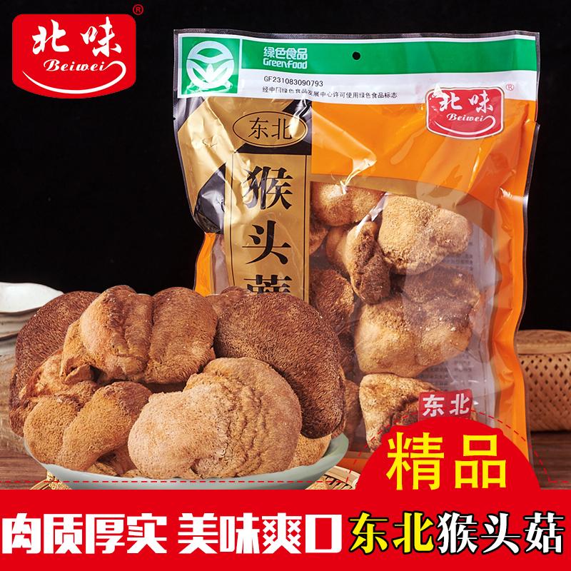 包邮北味猴头菇黑龙江猴头菇东北特产仿野生栽培猴头菌山猴头干货