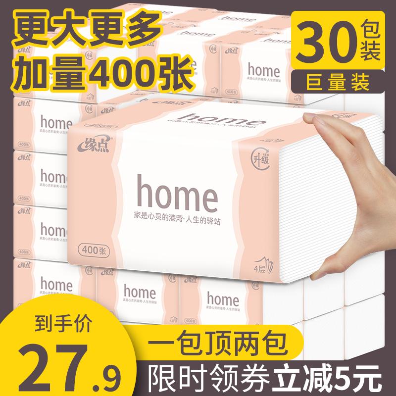 400张30包抽纸批发整箱缘点家庭实惠装卫生纸巾家用面巾纸餐巾纸