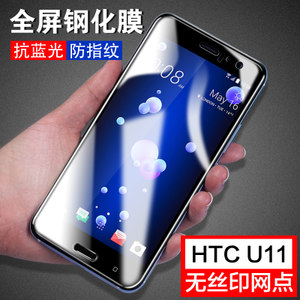 htc u11 u11 ocean满版钢化手机膜