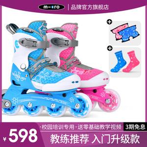 瑞士micro迈古儿童全套装轮滑鞋
