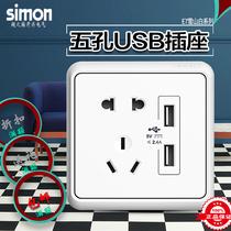 西蒙E7系列雅白开关插座面板五孔二三孔带USB手机充电插座USB插座