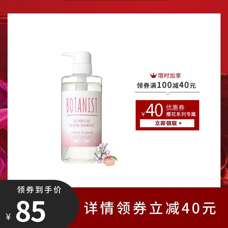 日本正品进口botanist限定洗发水