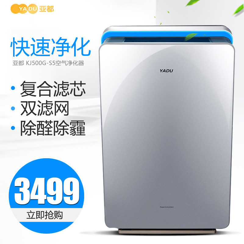 Yadu air purifier household bedroom oxygen bar chess and card room remove formaldehyde smoke odor mute kj500g-s5